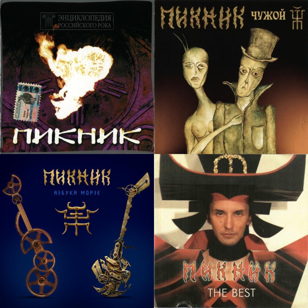 Исполнитель: пикник, жанр: рок музыка, кол-во альбомов: 23, кол-во клипов:  альбомы: пикник.